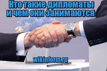 изображение Кто такие дипломаты и чем они занимаются