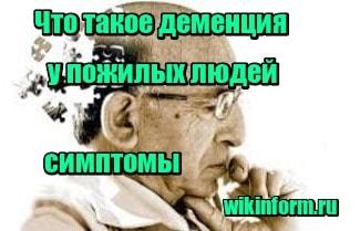 картинка Что такое деменция у пожилых людей, симптомы
