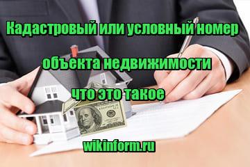 фото Кадастровый или условный номер объекта недвижимости – что это такое