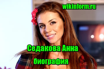 изображение Седакова Анна биография