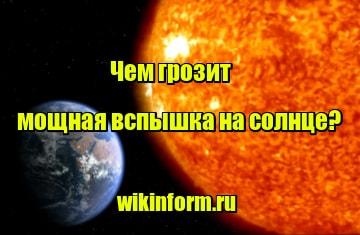 картинка чем грозит мощная вспышка на солнце