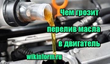 фото чем грозит перелив масла в двигатель