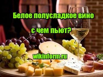 миниатюра Белое полусладкое вино с чем пьют