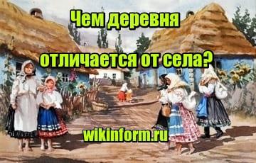 картинка Чем деревня отличается от села