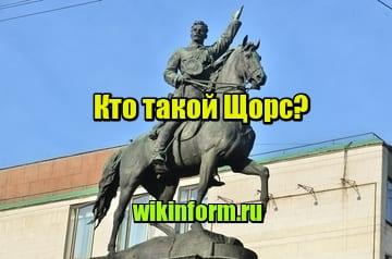 миниатюра Кто такой Щорс