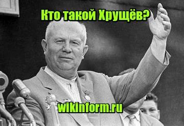 миниатюра Кто такой Хрущёв