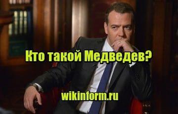 фото Кто такой Медведев