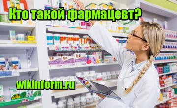 фото Кто такой фармацевт
