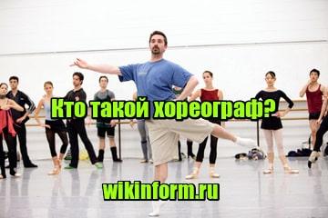 фото Кто такой хореограф