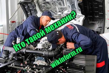 изображение Кто такой механик