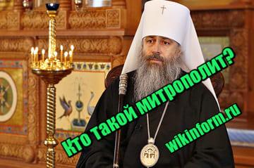 фотография Кто такой митрополит
