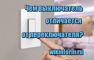 фото чем выключатель отличается от переключателя
