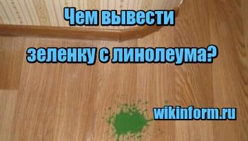 фото чем вывести зеленку с линолеума