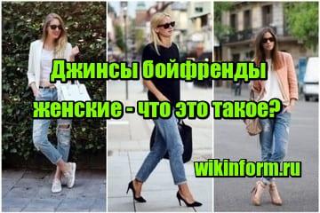 фото джинсы бойфренды женские что это такое