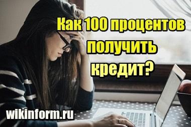 Миниатюра Как 100 процентов получить кредит?