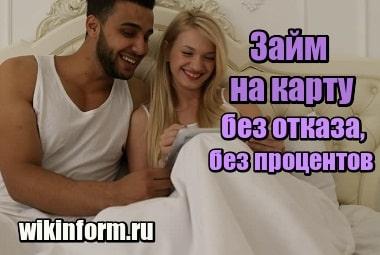 Деньги взаймы на карту без процентов zaim-bez-protsentov.ru