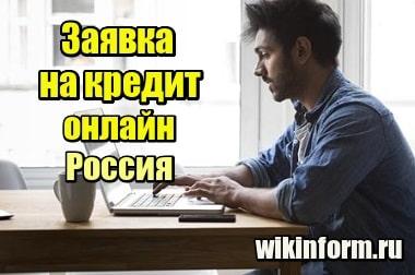 Фотография Заявка на кредит онлайн – Россия