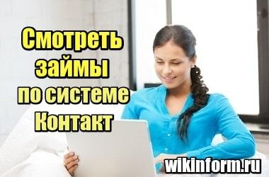 Картинка Смотреть займы по системе Контакт