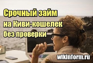 Фото Срочный займ на Киви кошелек без проверки