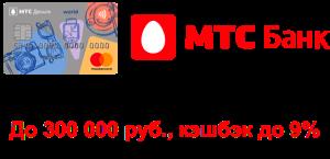 mts-bank-dengi-weekend